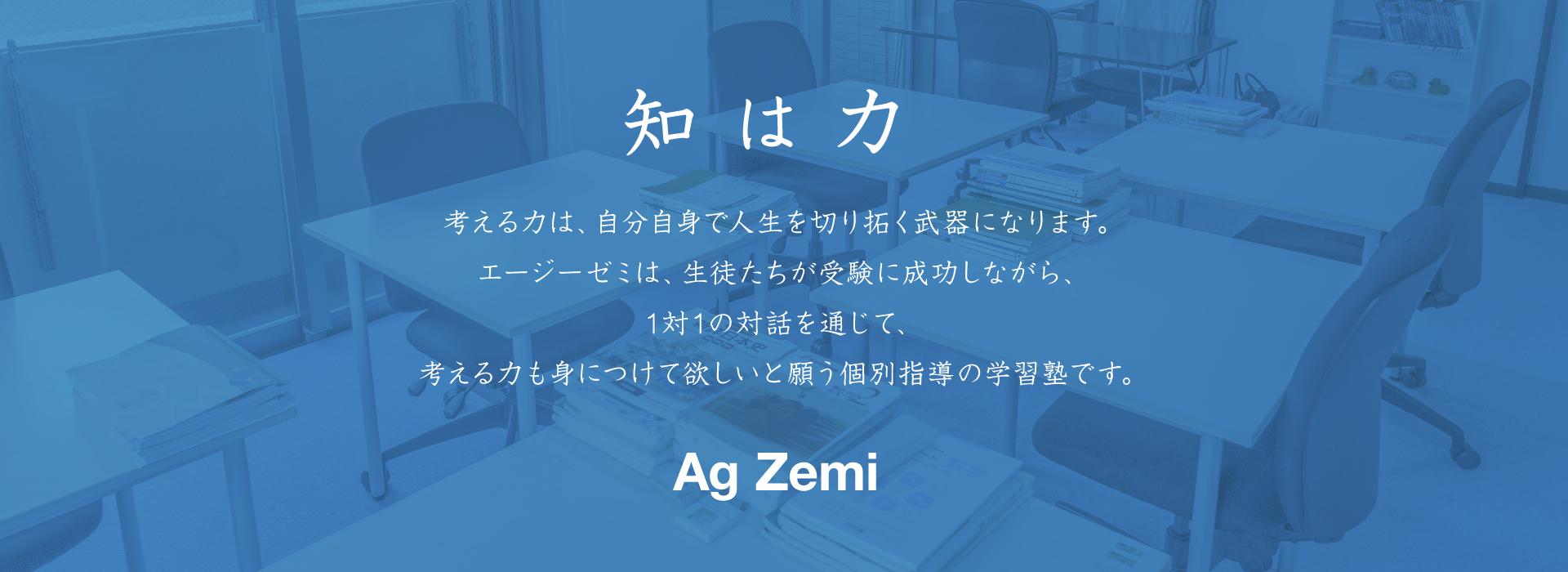 知は力 〜Ag Zemi〜